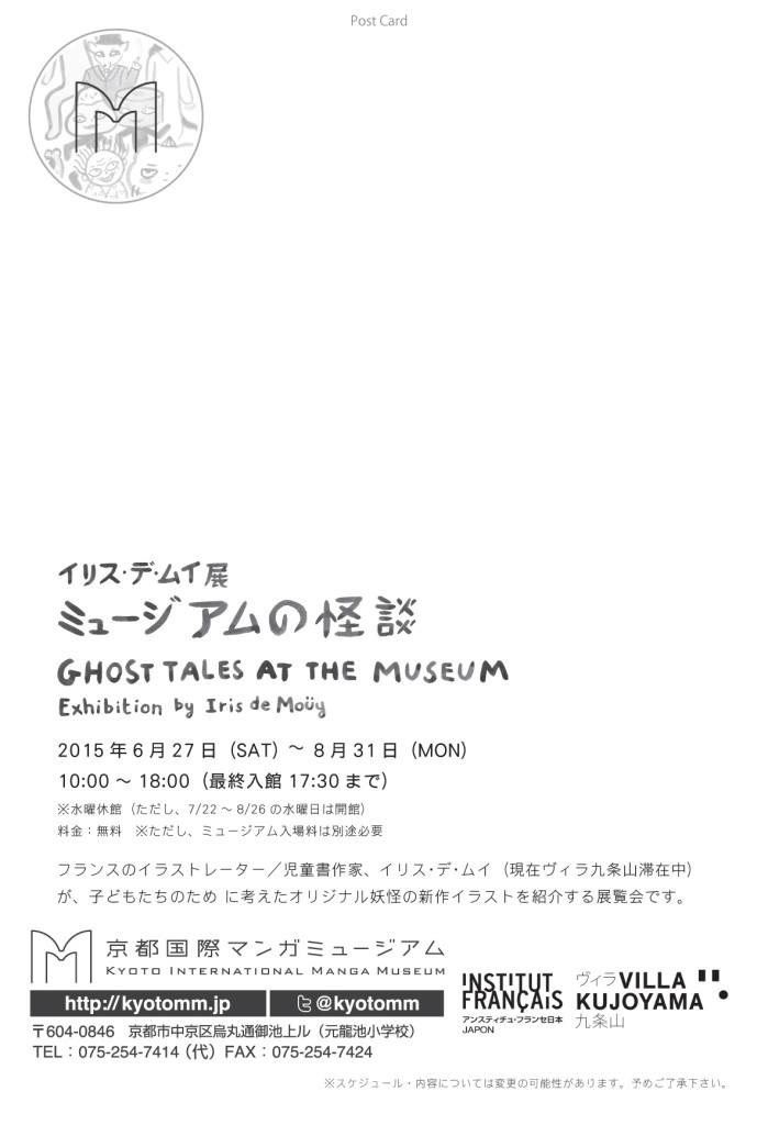 Iris de Moüy - Histoires de fantômes au musée