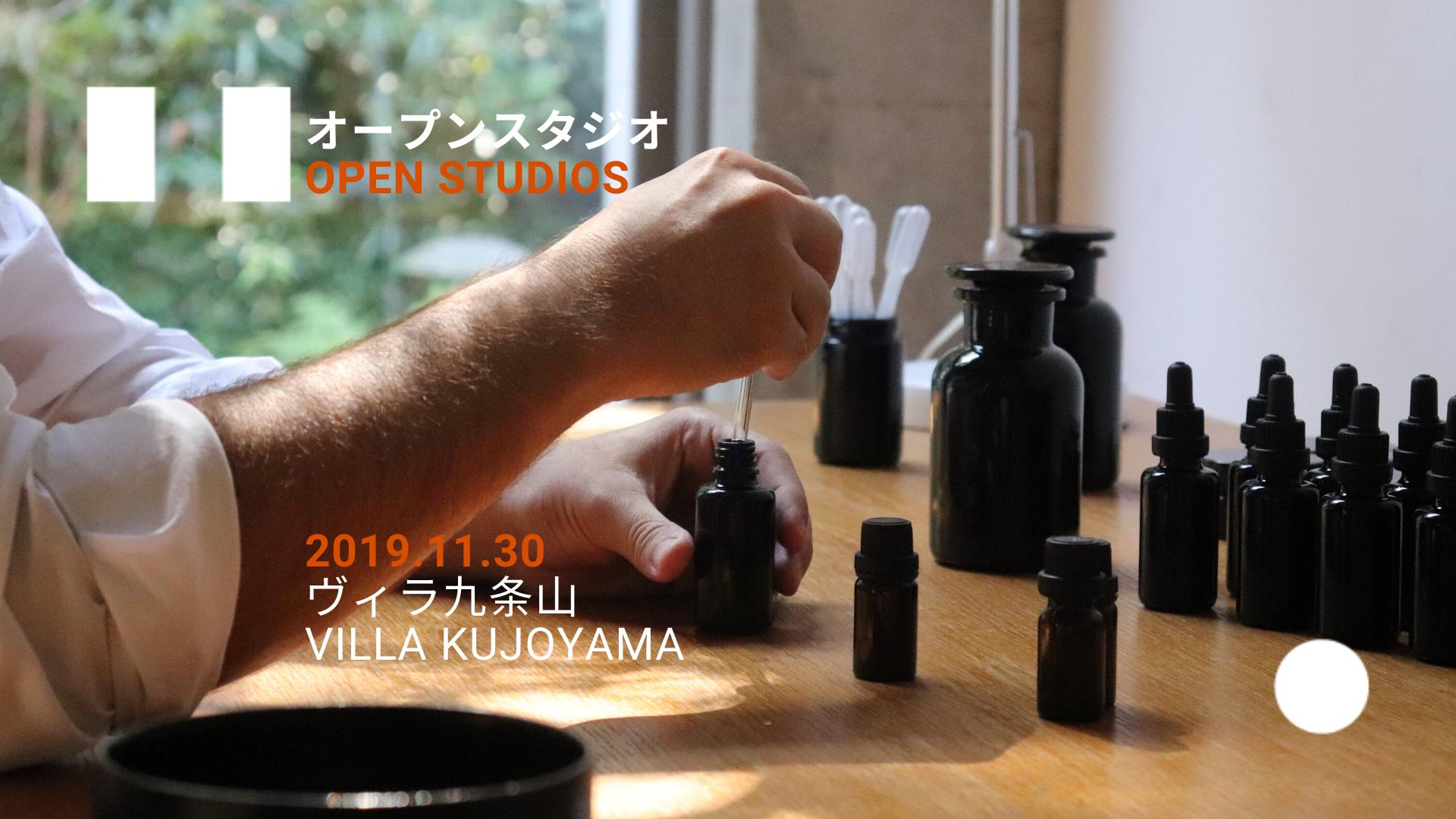 オープンスタジオ OPEN STUDIOS 2019.11.30 ヴィラ九条山 VILLA KUJOYAMA