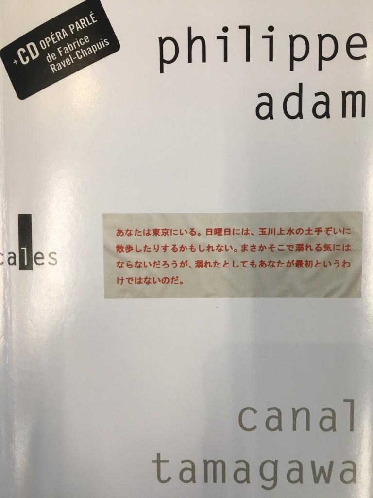 Philippe Adam_Canal Tamagawa_2005