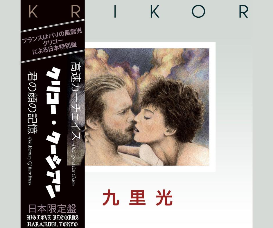 Krikor Kouchian_45t BIG LOVE Records Tokyo_2020