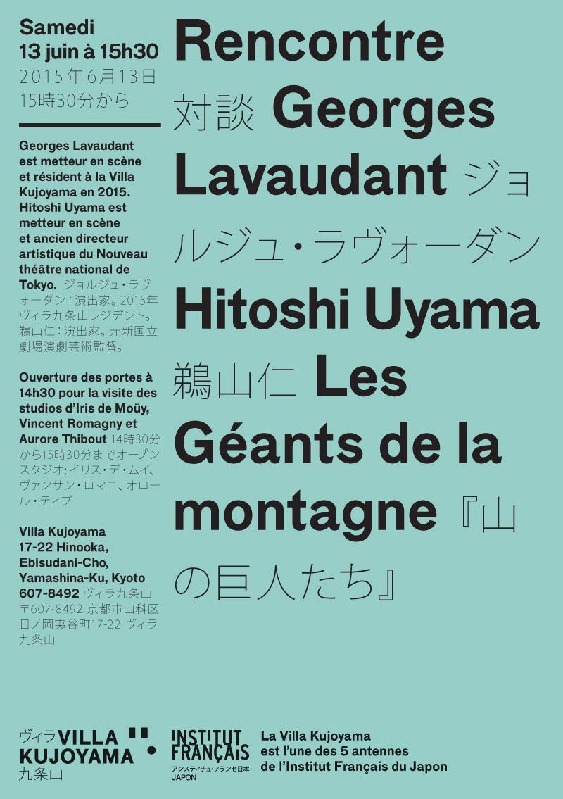 Villa Kujoyama. Rencontre Lavaudant Uyama, 13juin2015