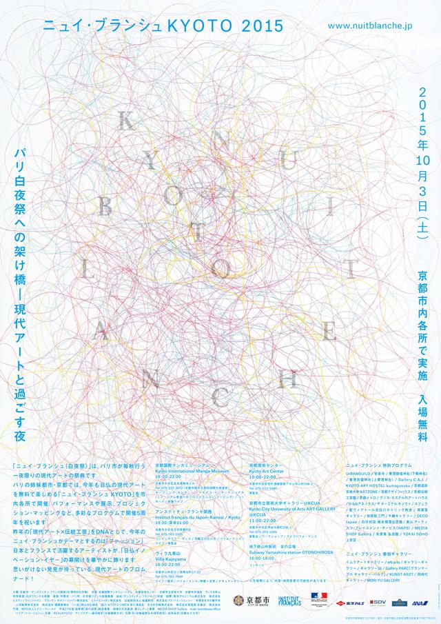 20151003_NUIT_BLANCHE_2015_Web640