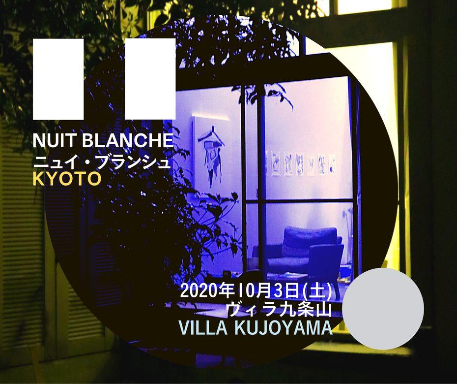 VK2020 - En mouvement - Nuit Blanche Kyoto